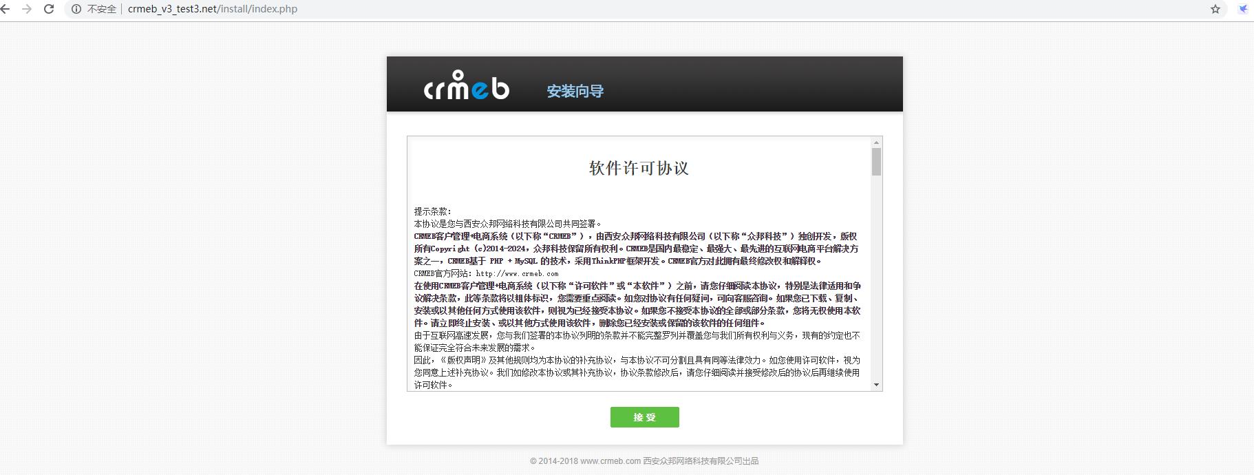 CRMEB知识付费系统 阿里云宝塔系统安装