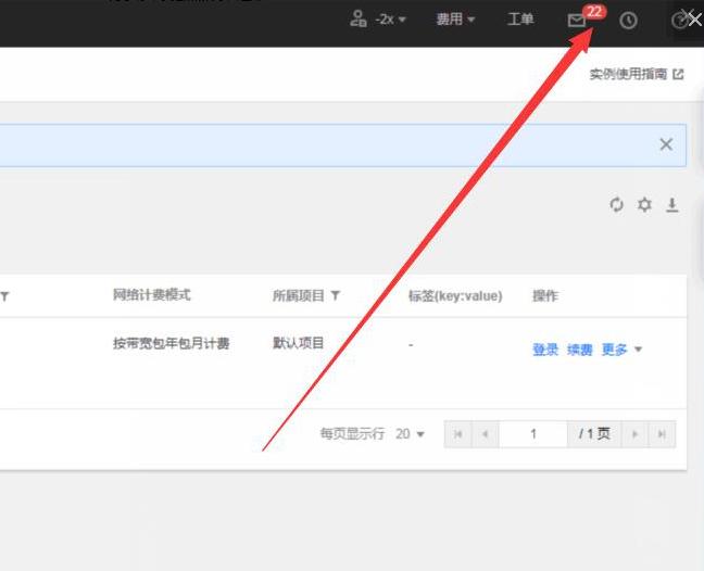 腾讯云服务器封禁解封办法